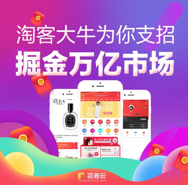 花卷云淘宝客app与六先生淘宝客app功能差异有哪些