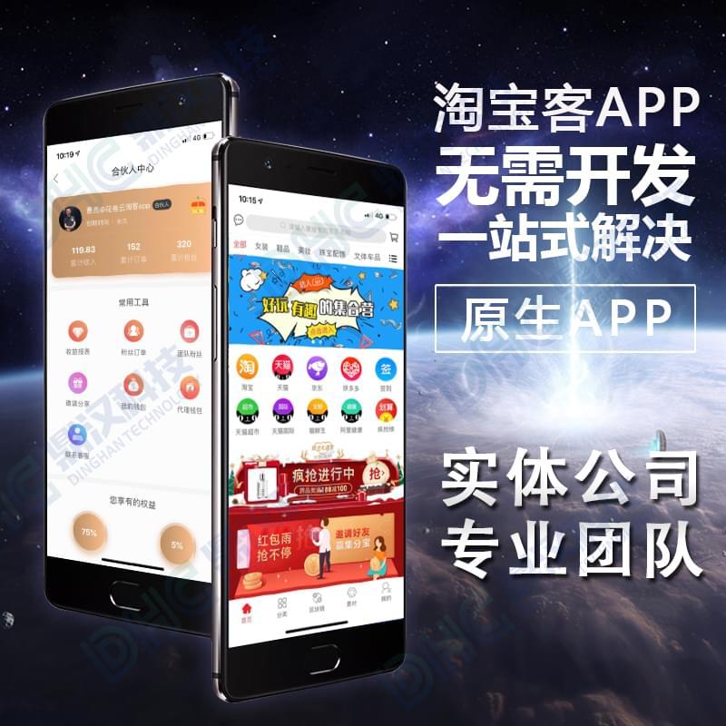 一部手机就能实现创业的淘宝客app