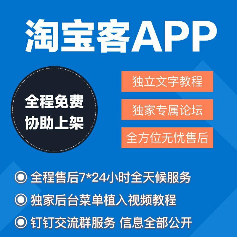 淘客APP 公众号 小程序开发