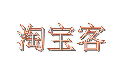 淘客APP源码开发功能
