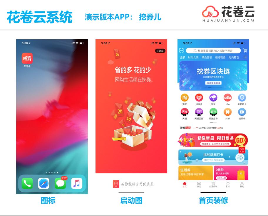 花卷云-淘客系统-淘客app开发功能优势分析