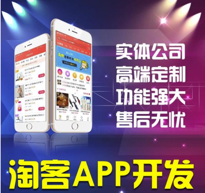 微信淘客小程序跟淘客app之间的区别