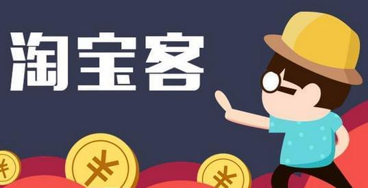 淘客app开发成本