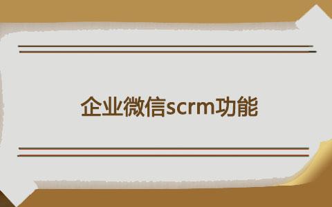 企业微信scrm定制